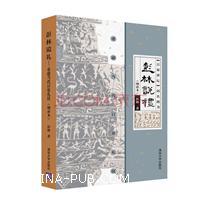 彭林说礼――重建当代日常礼仪(增补本)
