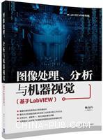 图像处理、分析与机器视觉(基于LabVIEW)(LabVIEW研究院)