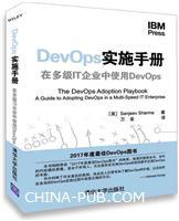 DevOps实施手册在多级IT企业中使用DevOps