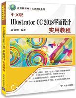 中文版IllustratorCC2018平面设计实用教程(计算机基础与实训教材系列)