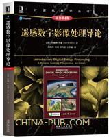 (www.wusong999.com)遥感数字影像处理导论(原书第4版)