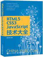 HTML5/CSS3/JavaScript技术大全