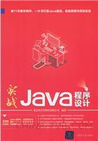实战Java程序设计