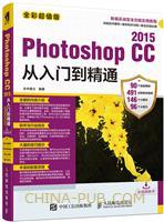Photoshop CC 2015从入门到精通(全彩超值版)