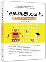 玩转机器人设计:基于UG NX的设计实例