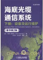 海底光缆通信系统(原书第2版) 下册:设备及运行维护