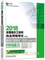 2018全国造价工程师执业资格考试建设工程技术与计量(土木建筑工程)四周通关 第6版