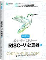 手把手教你设计CPU――RISC-V处理器篇
