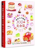 水彩入门技法108例 美食篇