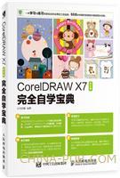 CorelDRAW X7中文版完全自学宝典