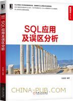 SQL应用及误区分析