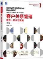 (特价书)客户关系管理:理念、技术与策略 (第3版)
