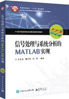 信号处理与系统分析的MATLAB实现