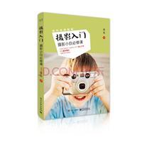 摄影入门:摄影小白必修课(全彩)