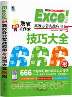 (特价书)Excel 2016高效办公实战应用与技巧大全666招