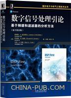 数字信号处理引论:基于频谱和滤波器的分析方法(原书第2版)