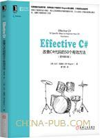 (特价书)Effective C#:改善C#代码的50个有效方法(原书第3版)