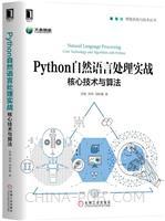 (特价书)Python自然语言处理实战:核心技术与算法