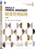 财务管理原理(第3版)