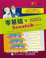 零基础学Scratch 图文版