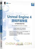 (特价书)Unreal Engine 4游戏开发秘笈:UE4虚拟现实开发