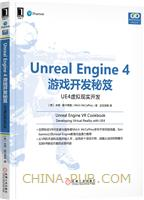Unreal Engine 4游戏开发秘笈:UE4虚拟现实开发