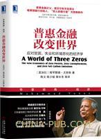 普惠金融改变世界:应对贫困、失业和环境恶化的经济学