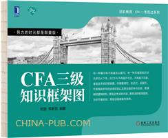 (特价书)CFA三级知识框架图