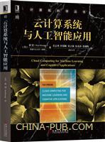 云计算系统与人工智能应用