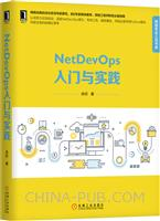 (特价书)NetDevOps入门与实践