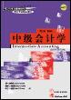 中级会计学(英文版第6版)