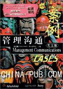 管理沟通案例(英文版)