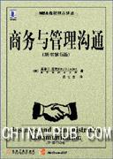 商务与管理沟通(第五版)
