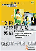 文秘与管理人员英语(英文版)