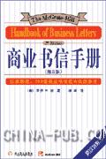 (特价书)商业书信手册(第三版)