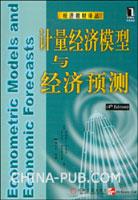 (特价书)计量经济模型与经济预测(第4版)