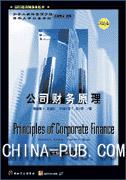 公司财务原理(英文版.第五版)