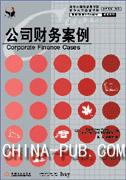 公司财务案例