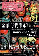 金融与货币市场案例(英文版)