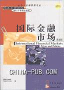 国际金融市场(英文版)