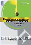 全球金融市场的固定收益分析[按需印刷]