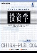 投资学(第4版)