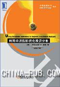 利用经济指标优化投资分析(第二版)[按需印刷]
