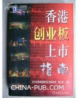 香港创业板上市指南[按需印刷]