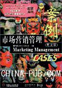 市场营销管理案例(英文版)
