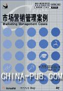 市场营销管理案例[按需印刷]