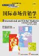 国际市场营销学(英文版第2版)