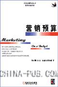 营销预算[按需印刷]