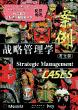 战略管理学案例(英文版)