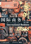 国际商务案例(英文版)